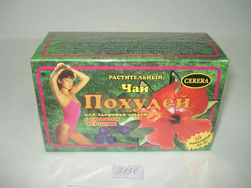 Свойства Чая Похудей. Разрекламированный, но не слишком эффективный растительный чай «Похудей»